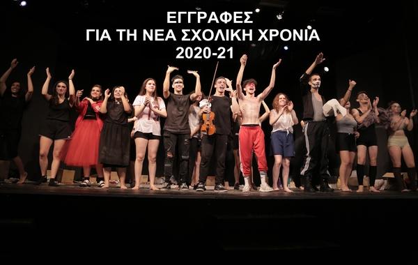 ΕΓΓΡΑΦΕΣ ΓΙΑ ΤΗ ΝΕΑ ΣΧΟΛΙΚΗ ΧΡΟΝΙΑ 2020-21
